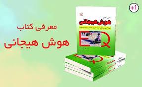 کتاب قدرت هوش هیجانی؛ کتابی برای کنترل بهتر احساسات و هیجانات