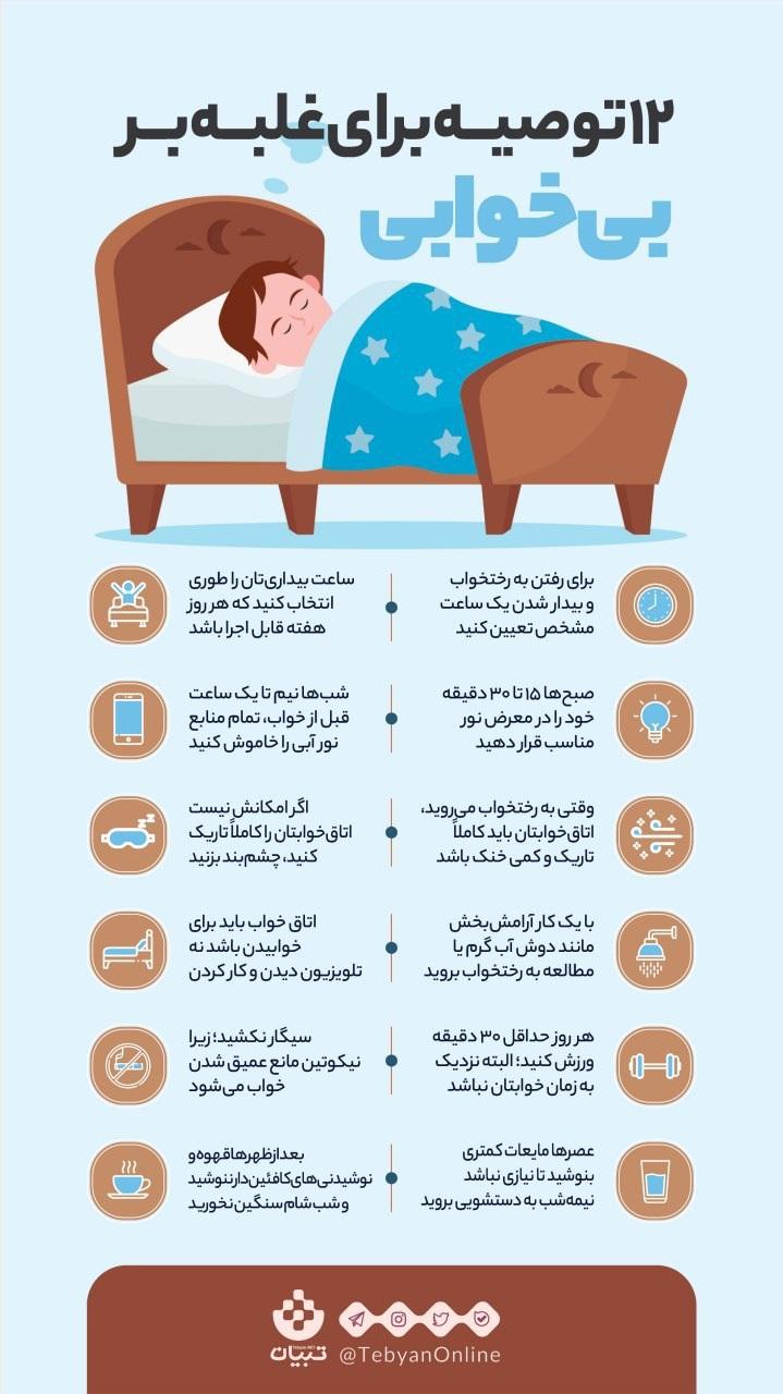 قبل از خواب انجام بده!