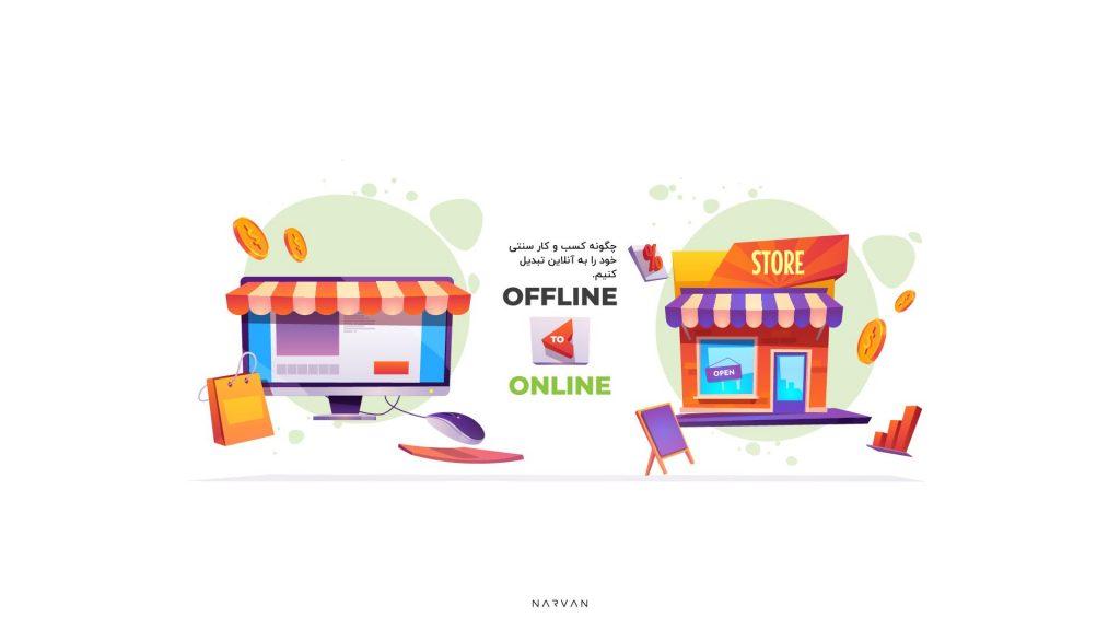 چطور کسب و کار سنتی خود را به کسب و کار آنلاین تغییر دهیم؟