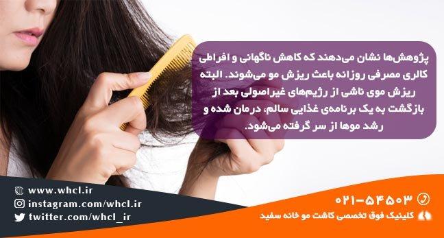 چه چیزهایی باعث ریزش مو می شود؟